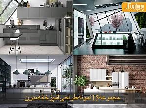 پارت 1: مجموعه 15 نمونه طراحی آشپزخانه مدرن