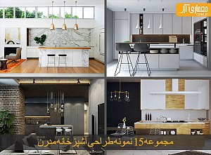 پارت 2: مجموعه 15 نمونه طراحی آشپزخانه مدرن
