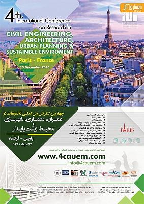 چهارمین کنفرانس بین المللی تحقیقات در عمران، معماری، شهرسازی و محیط زیست پایدار