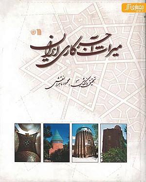 چهارشنبه های معرفی کتاب: میراث آجرکاری ایران