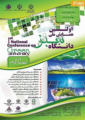 اولین همایش ملی دانشگاه سبز