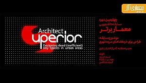 چهارمین دوره مسابقه دانشجویی معمار برتر 95