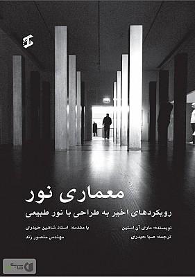 چهارشنبه های معرفی کتاب: معماری نور (رویکردهای اخیر به طراحی با نور طبیعی)