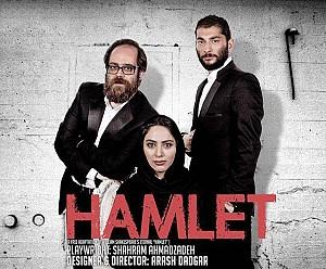 سه شنبه های تئاتر: هملت، رومئو و ژولیت، من تو آیینه
