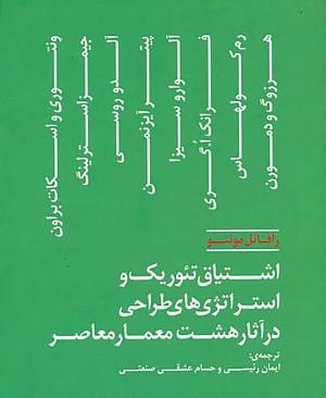 چهارشنبه های معرفی کتاب: اشتياق تئوريك و استراتژي هاي طراحي در آثار هشت معمار معاصر