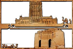 به مناسبت روز معمار : معماری از دیدگاه بزرگان