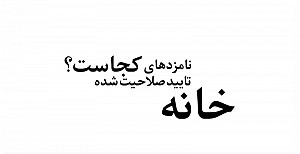 خانه نامزدهای ریاست جمهوری ایران کجاست؟