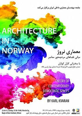 معماری نروژ:  مبانی فضاهای مردم محور معاصر