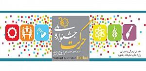 فراخوان دهمین جشنواره ملی حرکت