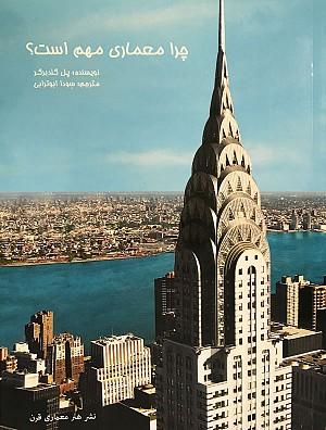 چهارشنبه های معرفی کتاب: چرا معماری مهم است؟