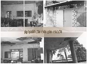 شنبه های نگاه آرل به تهران: خانه ملک الشعرا بهار
