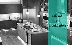 نکات کلیدی برای نورپردازی آشپزخانه ها!