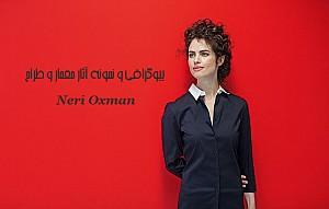 بیوگرافی و نمونه آثار معمار و طراح Neri Oxman