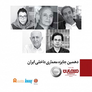 دهمین جایزه معمای داخلی ایران