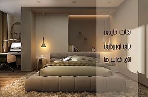 نکات کلیدی برای نورپردازی اتاق خواب ها!
