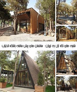 شنبه های نگاه آرل به تهران: ساختمان های پیش ساخته باشگاه انقلاب