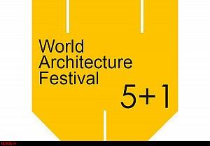 معماران ایرانی جزو فینالیستهای جایزه فستیوال جهانی معماری سال 2017