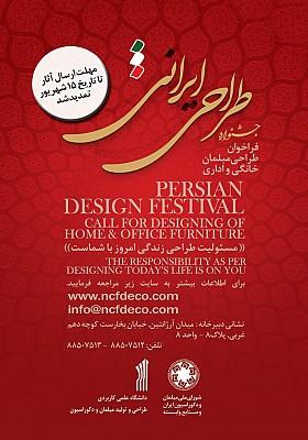 فراخوان مسابقه طراحی مبلمان خانگی و اداری