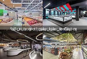دانلود پکیج ضوابط و بلاک اتوکد فروشگاه ها و هایپرمارکت ها به همراه نمونه موردی