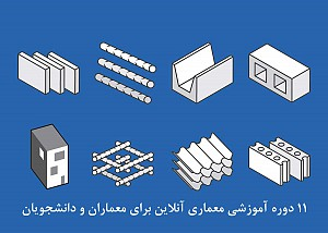 11 دوره آموزشی معماری آنلاین برای معماران و دانشجویان