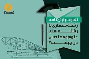 تفاوت پایان نامه رشته معماری با رشته های علوم و مهندسی در چیست؟