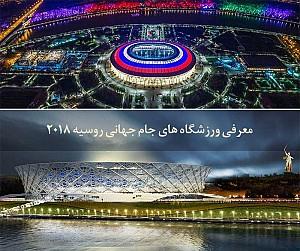 معرفی ورزشگاه های برگزاری جام جهانی روسیه 2018