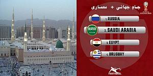 معماری عربستان سعودی: با معماری کشورهای حاضر در جام جهانی 2018 آشنا شوید