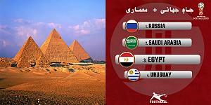 معماری مصر: با معماری کشورهای حاضر در جام جهانی 2018 آشنا شوید