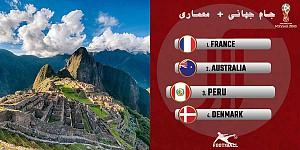 معماری کشور پرو: با معماری کشورهای حاضر در جام جهانی 2018 آشنا شوید