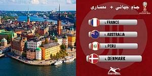 معماری کشور دانمارک: با معماری کشورهای حاضر در جام جهانی 2018 آشنا شوید
