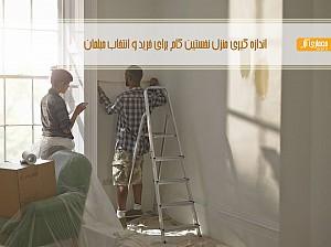 چگونه منزل را برای خرید و انتخاب مبلمان اندازه گیری کنید؟