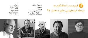 فهرست راه یافتگان به مرحله نیمهنهایی جایزه معمار 97