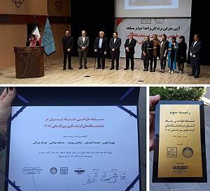 کسب رتبه سوم در مسـابقه طراحی غرفه ايران در نمايشگاههای گردشگری بينالمللی 2018 توسط گروه معماران آرل