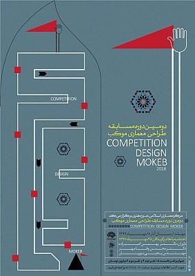 فراخوان دومین مسابقه طراحی معماری موکب
