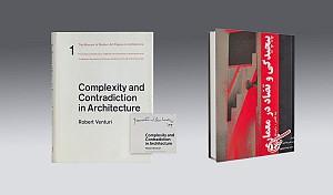 معرفی کتاب: تضاد و پیچیدگی در معماری/رابرت ونچوری