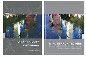 معرفی کتاب : ذهن در معماری