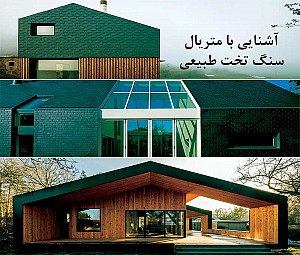 7 پروژه معماری با نمای سنگ تخت طبیعی