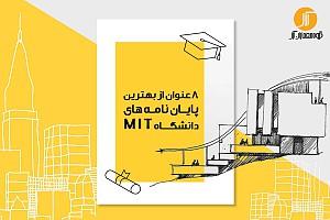 8 عنوان از بهترین پایاننامههای معماری دانشگاه MIT