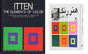 معرفی کتاب : هنر رنگ یوهانس ایتن