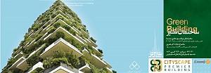 همایش : بنای سبز، از انحلال معماری تا برخورد جامع به بنا