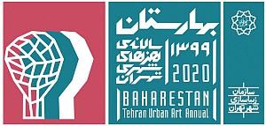 فراخوان پنجمین سالانه هنرهای شهری تهران