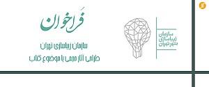 فراخوان سازمان زیباسازی تهران- طراحی آثار حجمی با موضوع کتاب