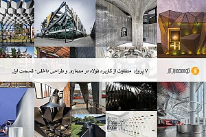 نقش و کاربرد فولاد در معماری و طراحی داخلی ساختمان