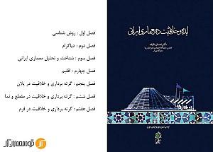 معرفی کتاب :  ایده و خلاقیت در معماری ایرانی