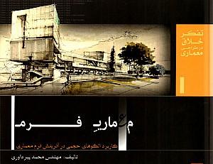 معرفی کتاب : معماری فرم / دکتر محمد پیرداوری