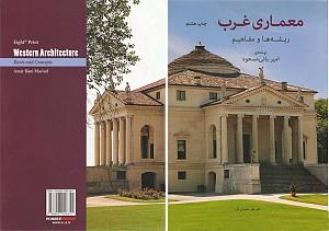 معرفی کتاب معماری غرب