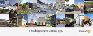 20 پروژه فینالسیت جایزه معماری آقاخان