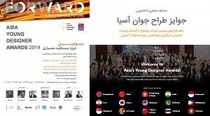 فراخوان سومین دوره مسابقه طراح جوان آسیا  با موضوع آیندهی پایدار