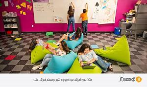معماری مکان های آموزشی باعث رشد یا بازدارنده یادگیری؟