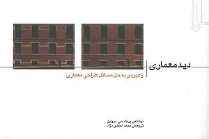 کتاب دید معماری ( راهبردی به حل مسائل طراحی معماری )